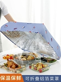 折疊蓋菜罩廚房鋁箔保溫食物罩蓋菜罩子家用冬季飯桌防塵罩飯菜罩 【優樂美】