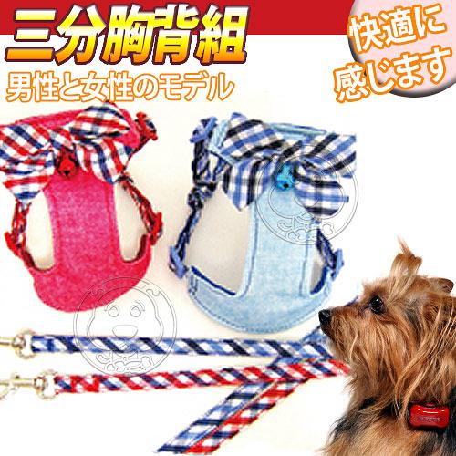 【培菓平價寵物網】 台灣DAB PET》寵物藍格紋/紅格紋三分(胸背+拉繩組)S號/組