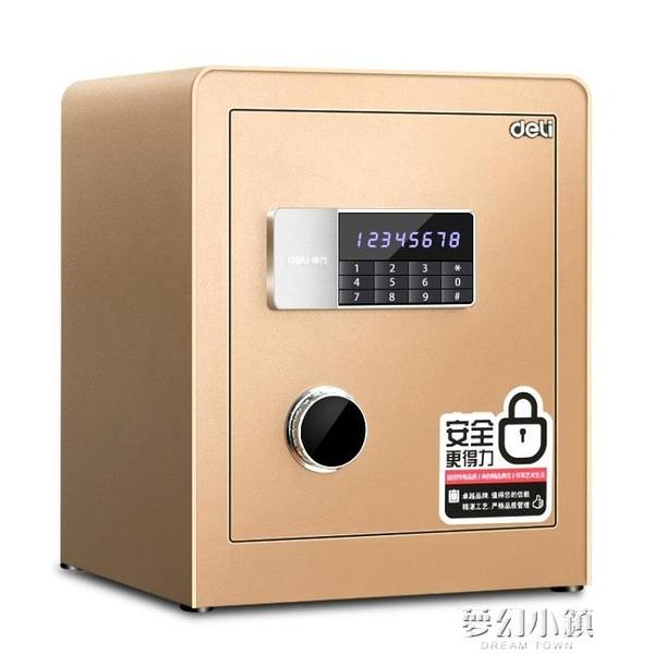 電子密碼保險櫃家用小型保險箱辦公全鋼智慧防盜保管箱 ATF夢幻小鎮