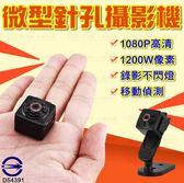 微型 針孔攝影機【當日出貨】 千萬產品責任險 高清1080P 監視器 偷拍 行車紀錄器 母親節【A30】