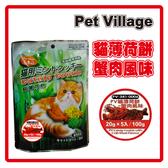 【力奇】PetVillage 貓薄荷餅-蟹肉風味100g (PV-341-1006) 可超取 (D912F06)