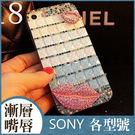 SONY XZ2 XA2 XA1 Plus XZ1 XZ Premium Ultra 雙鑽嘴唇 水鑽殼 保護殼 手機殼 漸變 貼鑽殼 水鑽手機殼