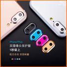 iPhone 7 鏡頭 保護圈 蘋果 7 plus 攝像頭環 手機鏡頭 金屬 保護套 極品e世代
