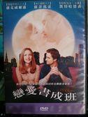 影音專賣店-N18-021-正版DVD【戀愛書成班】-盧克威爾遜*蘇菲瑪索