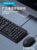 有線鍵盤滑鼠套裝辦公專用打字機械手感電腦臺式外接靜音電競游戲 【99免運】 LX