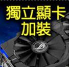 【限量特價】加裝RX-560 DDR5 4G獨立顯卡 加2799元