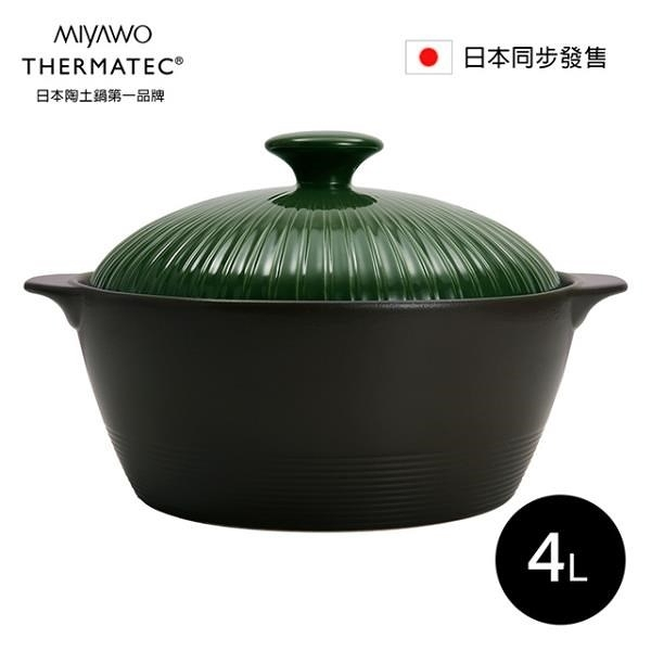 【南紡購物中心】MIYAWO日本宮尾 直火系列10號耐溫差深型陶土湯鍋 4L-橄欖綠 MI-TDF20-410