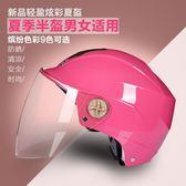 機車 頭盔 電動車頭盔通用電動車頭盔夏季半覆式防曬電瓶車全罩式