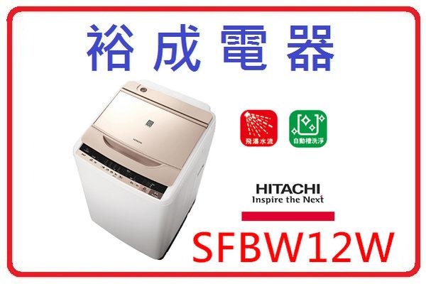 【高雄裕成電器‧】HITACHI日立變頻上海製11公斤直立式洗衣機 SFBW12W 尼加拉飛瀑洗淨