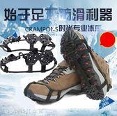 戶外防滑冰爪24齒錳鋼釣魚徒步雪地釘攀冰巖登山鞋套雪抓冰抓 【創時代3c館】