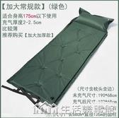 自充氣墊單人雙人戶外帳篷墊午休睡墊加厚自動充氣防潮墊 NMS生活樂事館