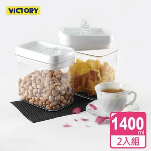 【VICTORY】方形易扣食物密封保鮮罐-1400ml(2入)