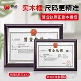 營業執照框正本掛墻工商證書表框a4相框a3畫框保護套照片框架擺台CY『小淇嚴選』