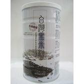 元豪~台灣黑米粉600公克