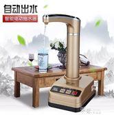 家用桶裝水抽水器壓水器電動茶壺吸水器凈水桶水泵自動上水定時量【道禾生活館】