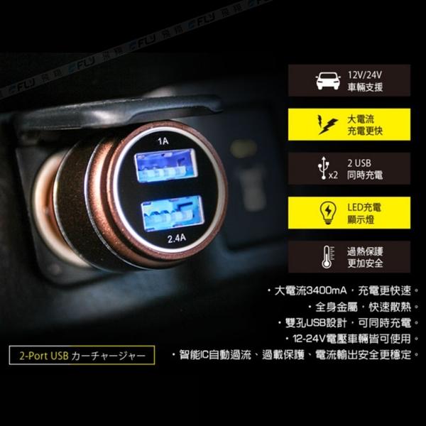 《飛翔3C》KINYO 耐嘉 CU-53 鋁合金 USB 車用充電器│公司貨│車窗擊破器 二孔點煙器充電頭 3.4A
