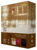 蔣勳孤獨三書:《因為孤獨的緣故》、《島嶼獨白》、《孤獨六講》