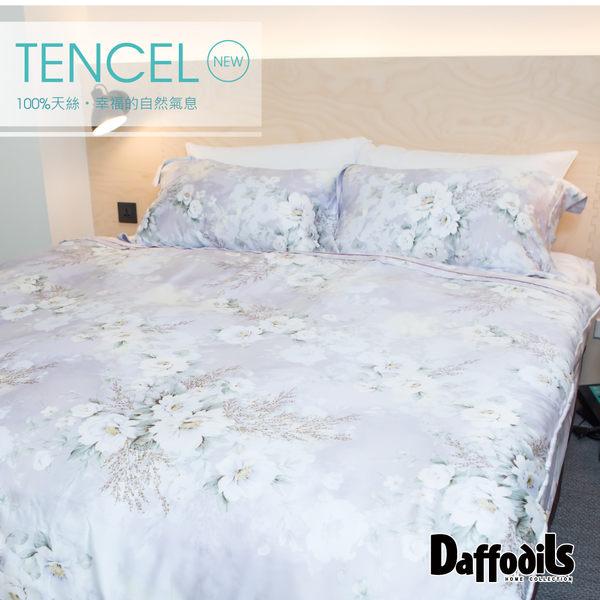 Daffodils《追婚日記》春季100%天絲雙人加大四件式兩用被床包組