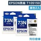 EPSON 2黑組 T105150 / 73N 原廠標準型墨水匣 /適用 EPSON T30/T40W/TX300F/TX550W/TX600FW/TX610FW/TX220