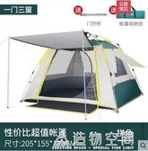 全自動帳篷戶外3-4人二室一廳雙層防雨2人單人野營野外露營帳篷 NMS名購居家