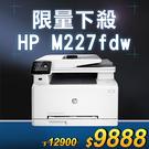 【限量下殺10台】HP LaserJet Pro M227fdw 黑白雷射無線多功能事務機 /適用 HP CF230A / CF230X / CF232A