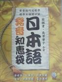 【書寶二手書T6/語言學習_ZDM】日本語發音知惠袋_蔡佩青、吳澤華子