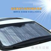 遮陽板  汽車前遮陽擋防曬隔熱簾遮光板前檔風玻璃罩便攜式太陽擋 KB9491【歐爸生活館】