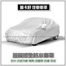 【愛車族】蓋卡好 銀光防水車罩A1 (1600cc以下五門車適用) MITSUBISHI LIBERO三菱旅行車