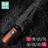 全自動雨傘折疊晴雨傘兩用加大防曬男女學生雙人韓國商務純色簡約 聖誕交換禮物