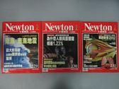 【書寶二手書T8/雜誌期刊_YKR】牛頓_229~231期間_共3本合售_東海南海地震等