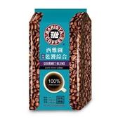 西雅圖嚴選老饕綜合咖啡豆1LB【愛買】