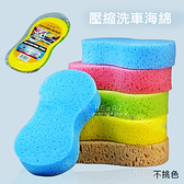 8字大號蜂窩壓縮洗車海綿 不挑色 壓縮海綿 洗車海綿 清潔海綿