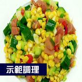 『輕鬆煮』炒玉米三色(350±5g/盒) (配菜小家庭量不浪費、廚房快炒即可上桌)