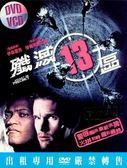 【百視達2手片】殲滅13區(DVD)