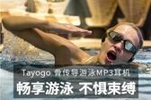 游泳耳機 Tayogo W01骨傳導游泳頭戴式水下使用專業防水游泳耳機 MKS交換禮物