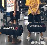 運動健身包男女單肩包干濕分離鞋位旅行包大容量手提斜跨包旅行包『摩登大道』