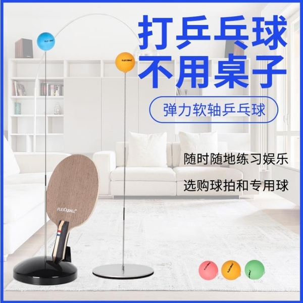 兵乓球訓練器 乒乓球訓練器彈力軟軸自練神器單人兒童家用固定練球器成人發球機 mks宜品
