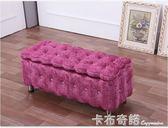 布藝儲物凳沙發凳實木儲藏櫃箱子歐式服裝店試鞋凳坐凳收納換鞋凳 卡布奇諾igo