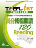 (二手書)TOEFL:iBT高分托福閱讀120(Ⅰ)(1CD)
