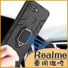 Realme X7Pro Realme 7 Realme GT C21 指環支架 車用磁吸手機殼 全包邊支架保護手機套 防丟手機套