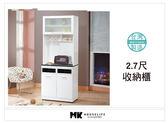 【MK億騰傢俱】AS269-01 純白2.7尺收納餐櫃(含石面)