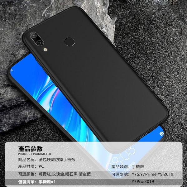 華為 Y7S Y7 Prime Y9 PRO 2019 手機殼 全包防摔 保護套 防滑 防指紋 硬殼 輕薄 磨砂 保護殼