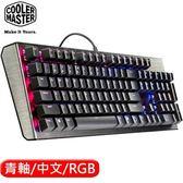 Cooler Master 酷媽 CK550 機械式 RGB 電競鍵盤 青軸 中文