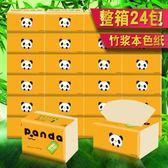 本色抽紙 整箱24包家用竹漿衛生紙巾餐巾紙面巾紙家庭裝 森活雜貨