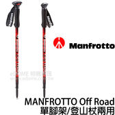 MANFROTTO 曼富圖 Off Road 越野者 WALKING STICKS 紅色 單腳架 / 登山杖 (6期0利率 免運 正成貿易公司貨)