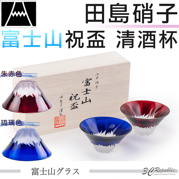 田島硝子 富士山 杯 手工 日本 祝盃 清酒杯 琉璃色 朱赤色