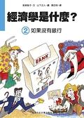 經濟學是什麼? (2):如果沒有銀行(精裝)