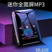 炳捷 全面屏藍芽mp3隨身聽學生版小型便攜式迷你小說閱讀器播器放mp4p5mp6p3p4 雙十一全館免運