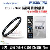 攝彩@Marumi Exus LP Solid 7倍保護鏡 72 mm 防髒汙靜電多層鍍膜小於0.2%反射 日本公司貨