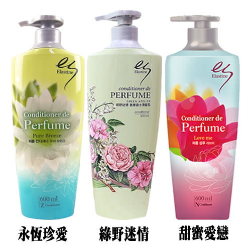 ELASTINE奢華香水潤髮乳600ml 全系列 ◆四季百貨◆